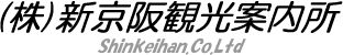 新京阪観光案内所